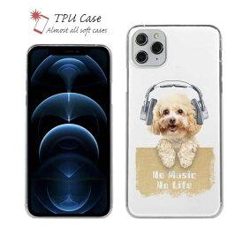 ソフトケース iPhone12 mini iPhone12 Pro Max 全機種対応 クリアケース iPhone11 Pro Max iPhone8 Plus iPhoneXs Max iPhoneXR Xperia Galaxy AQUOS sense ARROWS 柔らかい かわいい 犬 雑貨 TPU 透明 トイプードルだってNo Music No Life