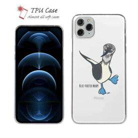 ソフトケース iPhone12 mini iPhone12 Pro Max 全機種対応 クリアケース iPhone11 Pro Max iPhone8 Plus iPhoneXs Max iPhoneXR Xperia Galaxy AQUOS sense ARROWS 柔らかい かわいい 鳥 小鳥 トリ 雑貨 TPU 透明 アオアシカツオドリ(wakat)