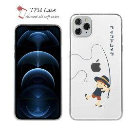 ソフトケース iPhone12 mini iPhone12 Pro Max 全機種対応 クリアケース iPhone11 Pro Max iPhone8 Plus iPhoneXs Max iPhoneXR Xperia Galaxy AQUOS sense ARROWS 柔らかい 釣り 魚 ルアー 透明 釣りざんまい ラインブレイクしちゃった少年_ホワイト