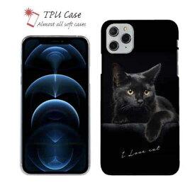ソフトケース iPhone12 mini iPhone12 Pro Max 全機種対応 クリアケース iPhone11 Pro Max iPhone8 Plus iPhoneXs Max iPhoneXR Xperia Galaxy AQUOS sense ARROWS 柔らかい かわいい ネコ ねこ 雑貨 TPU 透明 黒猫が好き
