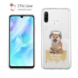 Huawei P30 lite ソフトケース クリアケース スマホケース TPU Huawei P30 Pro ケース HUAWEI Mate 20 Pro Huawei nova3 Huawei P20 lite honor 9 ファーウェイ 犬 イヌ 用品 雑貨 柴犬だってNo Music No Life