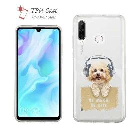 Huawei P30 lite ソフトケース クリアケース スマホケース TPU Huawei P30 Pro ケース HUAWEI Mate 20 Pro Huawei nova3 Huawei P20 lite honor 9 ファーウェイ 犬 イヌ 用品 雑貨 トイプードルだってNo Music No Life
