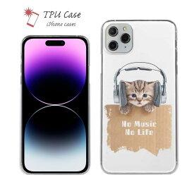 iPhone12 ソフトケース クリアケース スマホケース TPU iPhone12 Pro Max ケース iPhone12 mini iPhone11 Pro MaxiPhoneXs Max iPhone8 Plus iPhone7 iPhone6s iPhoneSE 第2世代 アイフォン 猫 ネコ 用品 雑貨 猫だってNo Music No Life