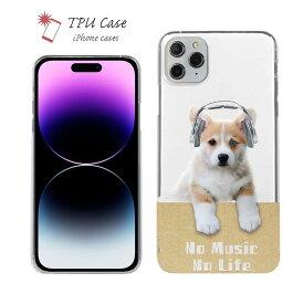 iPhone12 ソフトケース クリアケース スマホケース TPU iPhone12 Pro Max ケース iPhone12 mini iPhone11 Pro MaxiPhoneXs Max iPhone8 Plus iPhone7 iPhone6s iPhoneSE 第2世代 アイフォン 犬 イヌ 用品 雑貨 コーギーだってNo Music No Life