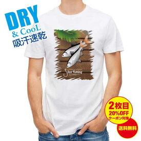 おもしろ Tシャツ トロピカル シーフィッシング 釣り 魚 ルアー T シャツ メンズ 半袖 ロゴ 文字 春 夏 秋 インナー 安い 面白い 大きいサイズ 洗濯 ポリエステル 送料無料