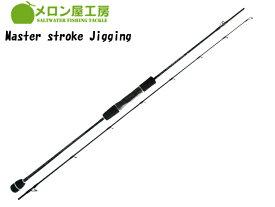 メロン屋工房 マスターストロークジギングMSJ63L【ジギング ロッド】