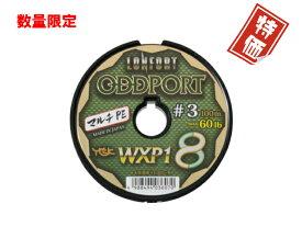 よつあみ ロンフォート オッズポート WXP1  6号(100lb) 300mカット 数量限定 特価