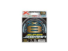 YGK よつあみ エックスブレイド スーパージグマンX8  0.8号 16lb 200m【ライトジギング】【スロージギング】【PEライン】