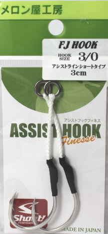 メロン屋工房 アシストフックフィネス FJフックシングル3/0 ショート【ジギング】【アシストフック】
