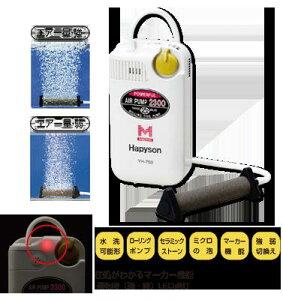 ハピソン(Hapyson) YH-750 乾電池式 エアーポンプ