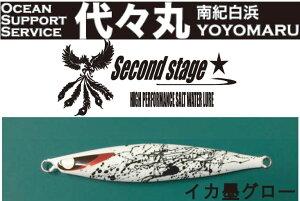 3000 セカンドステージ セカンドジグ コノハ イカ墨グロー 240g secondstage second jig konoha