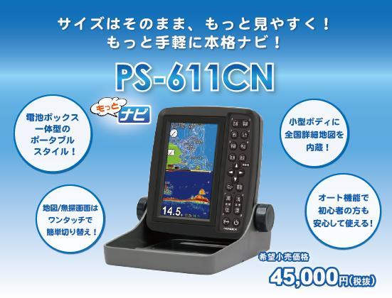 2017年NEW HONDEX PS-611CN 5型ワイドカラー液晶GPS内蔵プロッター魚探 ホンデックス