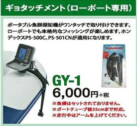 アキレス(Achilles) ギョタッチメント(ローボート専用)GY-1