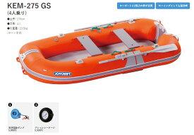ジョイクラフト (JOYCRAFT) KEM-275 GS 4人乗りゴムボート 高圧エアフロアモデル 高速電動ポンプ+プレッシャーゲージ付きセット
