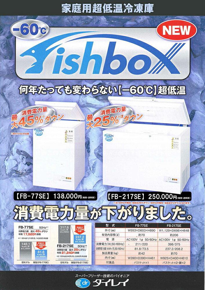 ダイレイ フィッシュボックス FB-77SE -60度冷凍庫 ※別途送料が必要です