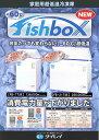ダイレイ フィッシュボックス FB-217SE -60度冷凍庫