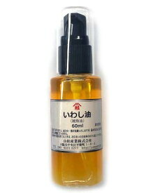 (山桂産業株式会社) 鰯油 (いわし油・雑魚油) 60ml