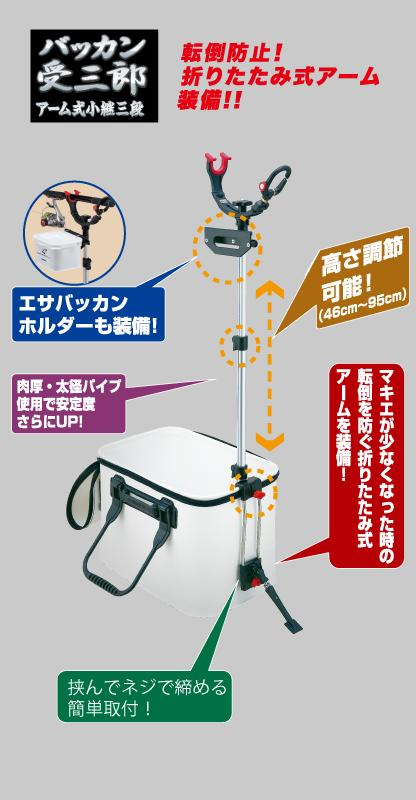 第一精工 バッカン受三郎 アーム式小継三段 NEW