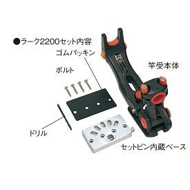第一精工 ラーク2200