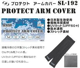 スラッシュ SL-192 プロテクトアームカバー slash