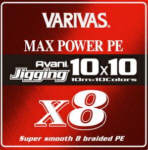 モーリス バリバス アバニ ジギング 10×10 マックスパワー PE ×8 4号 300m 64b MORRIS VARIVAS※ 画像は各サイズ共通です。