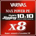 モーリス バリバス アバニ ジギング 10×10 マックスパワー PE ×8 0.8号 300m 16.7b MORRIS VARIVAS※ 画像は各サイ…