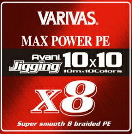 モーリス バリバス アバニ ジギング 10×10 マックスパワー PE ×8 3号 300m 48b MORRIS VARIVAS※ 画像は各サイズ共通です。