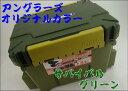 明邦 バケットマウス BM-7000 アングラーズオリジナルカラー サバイバルグリーン