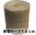 幹巻テープ(緑化テープ) 15cm【造園資材】