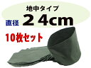 不織布ポット(布鉢)黒 地中用 24cm 10枚入り【造園資材】