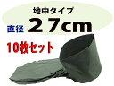 不織布ポット(布鉢)(黒) 地中用 27cm 10枚入り【造園資材】