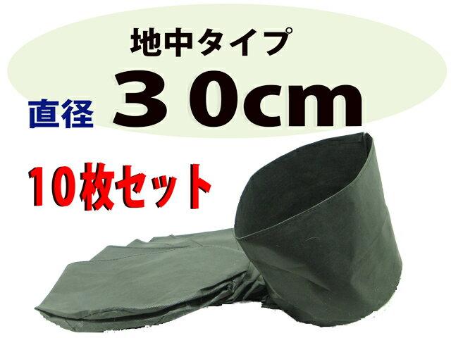 不織布ポット(布鉢)黒 地中用 30cm 10枚入り【造園資材】