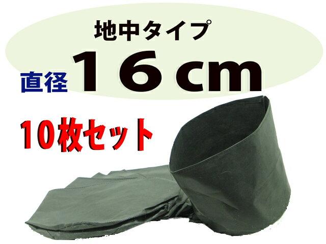 不織布ポット(布鉢)黒 地中用 16cm 10枚入り【造園資材】