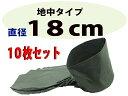 不織布ポット(布鉢)黒 地中用 18cm 10枚入り【造園資材】