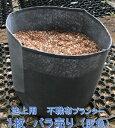 不織布ポット(布鉢)灰色 地上用 50cm 1枚  プランター植木 植木 鉢 不織布ポット おしゃれ 鉢植え ルートポーチ …