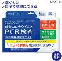 【あす楽 即納 即配 送料無料】PCR検査キット 唾液 郵送検査 痛くない 自宅で簡単 pcr 唾液 採取PCR検査キット 東亜産…