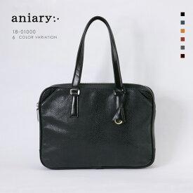 【aniary|アニアリ】Scale Leather スケイルレザー 牛革 Brief ブリーフケース 18-01000 メンズ [送料無料]
