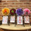 笑いを交える可愛い開店用ミニミニ花輪 卓上サイズ 開店祝 ミニ花輪 花輪 アニバーサリーギフトショップ かわいい …