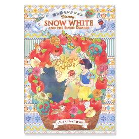 ディズニー白雪姫 塗り絵セレクション