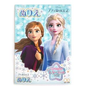 ディズニー アナと雪の女王2 グッズ B5ぬりえ