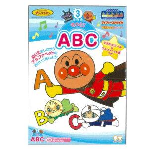 アンパンマン 知育ぬりえ もっと!ABC