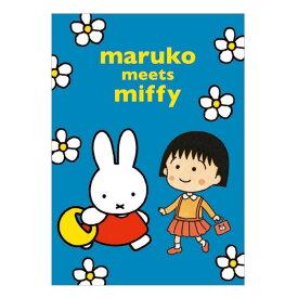 ミッフィー グッズ ポストカード 青 maruko meets miffy 045991