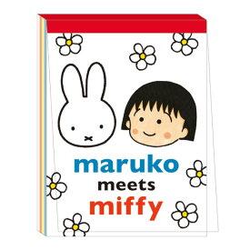 ミッフィー グッズ メモパッド 白 maruko meets miffy 046011 メモ帳