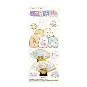 【柄はおまかせ】 すみっコぐらし ミニ扇子コレクション2