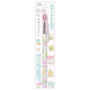 【7月中旬以降〜出荷】 すみっコぐらし ロケット鉛筆 2B PH06601 わくわくコレクション