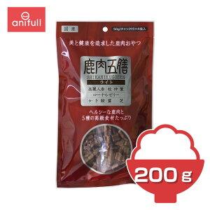オリエント商会 鹿肉五膳 ライト 200g(50g×4袋) 送料無料 {383011}