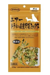 ママクック エアードライの国産野菜ミックス 23g 送料無料