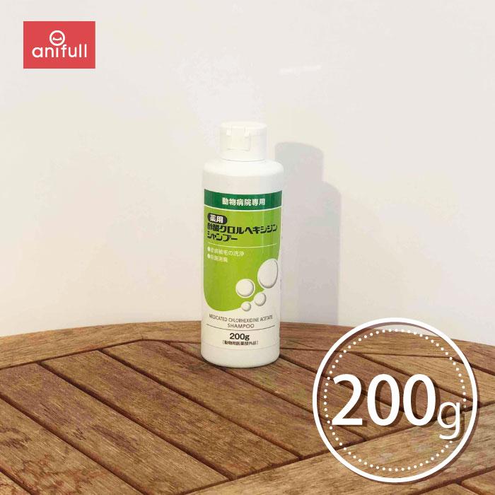 薬用酢酸クロルヘキシジンシャンプー200g