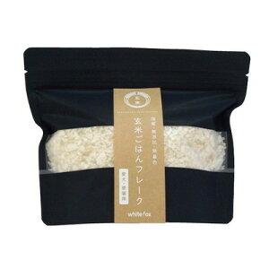 ホワイトフォックス 玄米ごはんフレーク 300g