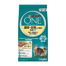 ネスレ日本 ピュリナワン キャット 避妊・去勢した猫の体重ケア 子ねこから全ての年齢に (550g×4) 2.2kg{660853}